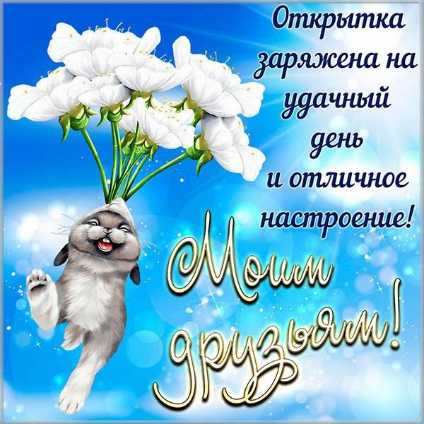 Позитивная открытка для друзей - скачать бесплатно на otkrytkivsem.ru