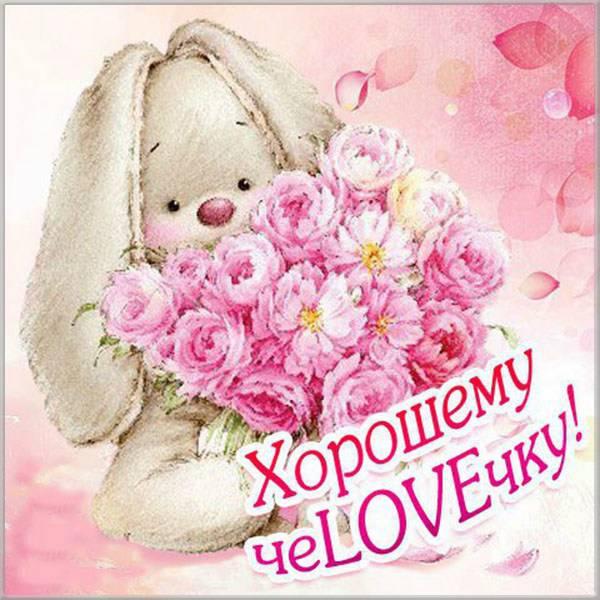 Позитивная открытка другу - скачать бесплатно на otkrytkivsem.ru
