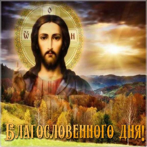 Православная картинка благословенного дня - скачать бесплатно на otkrytkivsem.ru