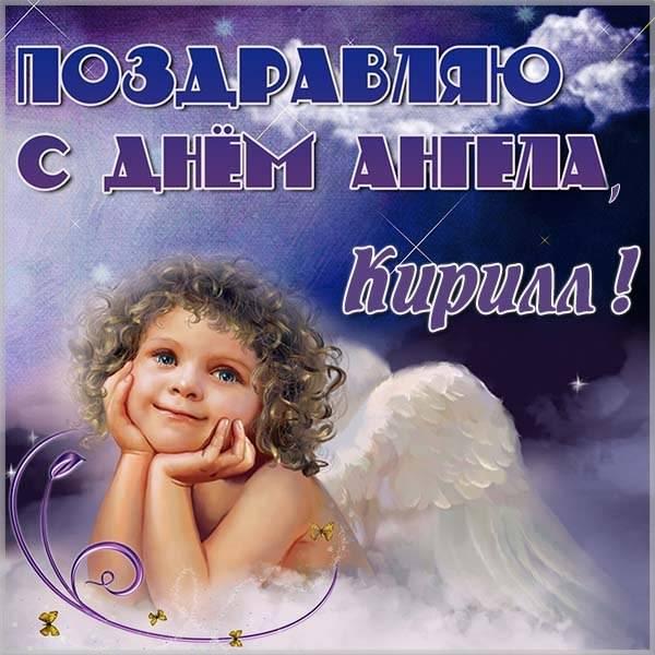 Православная картинка с днем ангела Кирилл - скачать бесплатно на otkrytkivsem.ru