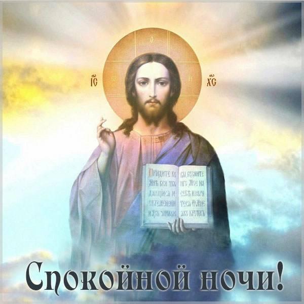 Православная картинка спокойной ночи - скачать бесплатно на otkrytkivsem.ru