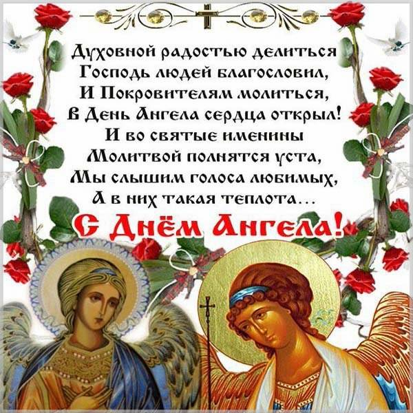 Православная открытка с именинами - скачать бесплатно на otkrytkivsem.ru