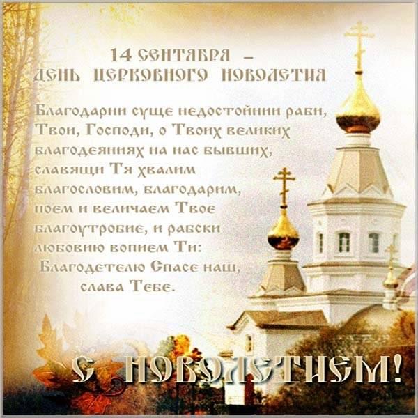 Православная открытка с Новолетием - скачать бесплатно на otkrytkivsem.ru