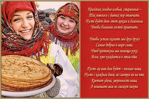 Праздник Масленица картинка со стихами - скачать бесплатно на otkrytkivsem.ru