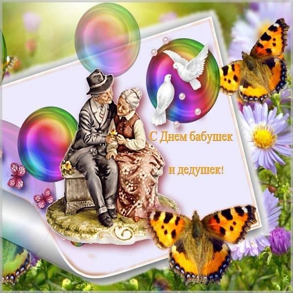 Прекрасная картинка на день бабушек и дедушек - скачать бесплатно на otkrytkivsem.ru