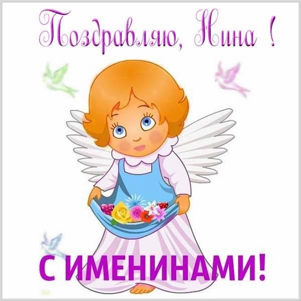 Прекрасная картинка на именины Нины - скачать бесплатно на otkrytkivsem.ru