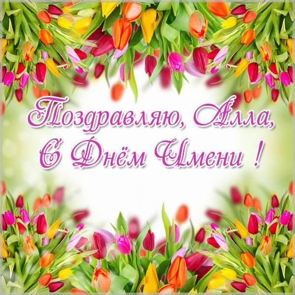 Прекрасная картинка с днем имени Алла - скачать бесплатно на otkrytkivsem.ru