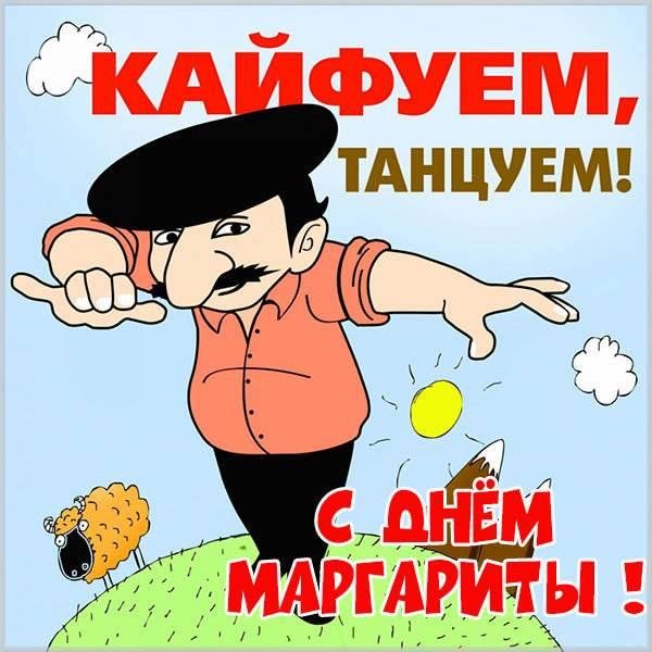 Прекрасная картинка с днем имени Маргарита - скачать бесплатно на otkrytkivsem.ru