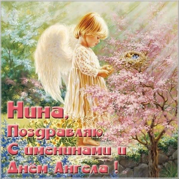 Прекрасная картинка с днем имени Нина - скачать бесплатно на otkrytkivsem.ru