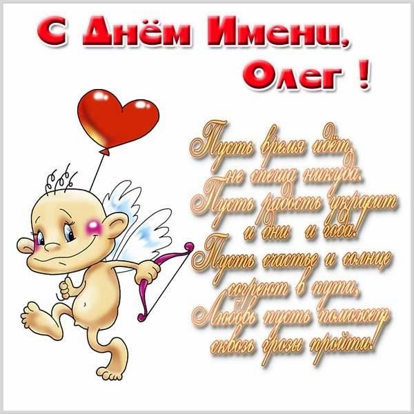 Прекрасная картинка с днем имени Олег - скачать бесплатно на otkrytkivsem.ru