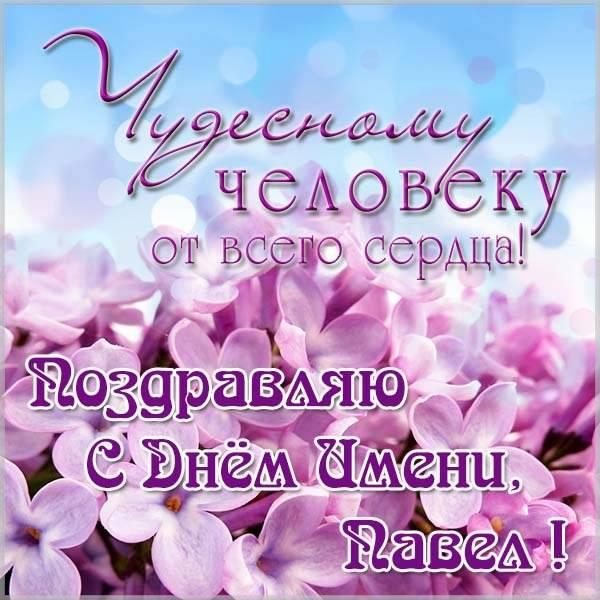 Прекрасная картинка с днем имени Павел - скачать бесплатно на otkrytkivsem.ru