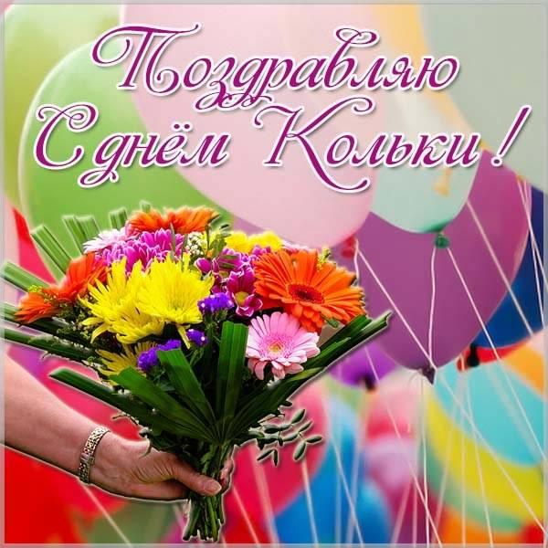Прекрасная картинка с днем Кольки - скачать бесплатно на otkrytkivsem.ru