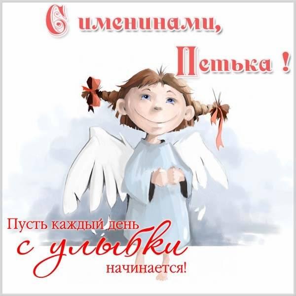 Прекрасная картинка с днем Петьки - скачать бесплатно на otkrytkivsem.ru