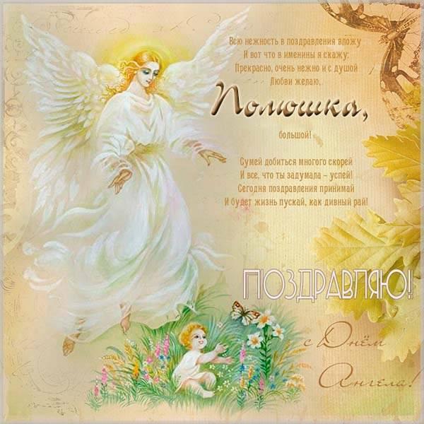 Прекрасная картинка с днем Полюшки - скачать бесплатно на otkrytkivsem.ru