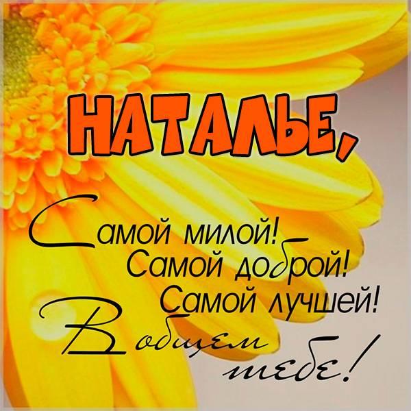 Прекрасная картинка с именем Наталья - скачать бесплатно на otkrytkivsem.ru