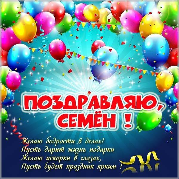 Прекрасная картинка с именем Семен - скачать бесплатно на otkrytkivsem.ru