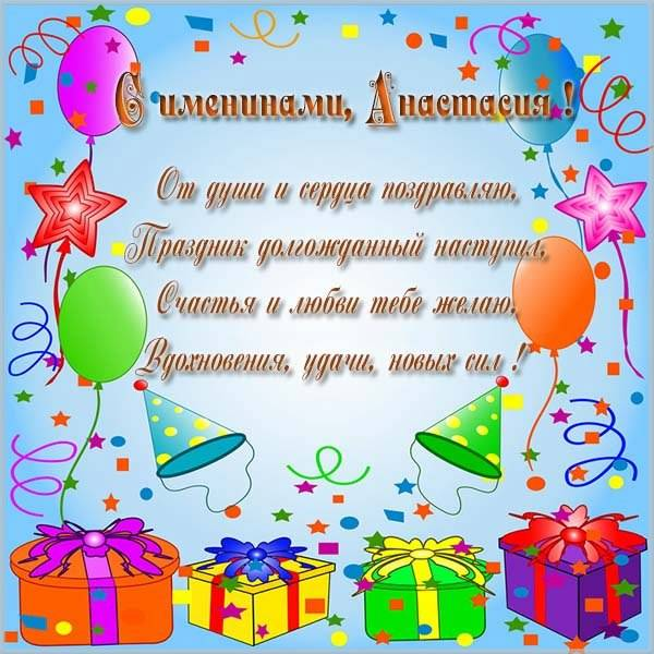 Прекрасная картинка с именинами Анастасия - скачать бесплатно на otkrytkivsem.ru