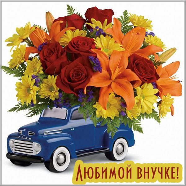 Прекрасная открытка для любимой внучки - скачать бесплатно на otkrytkivsem.ru