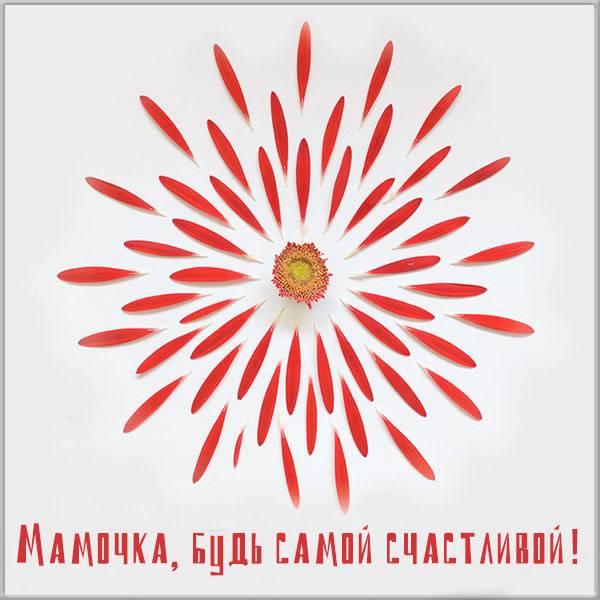 Прекрасная открытка для мамы - скачать бесплатно на otkrytkivsem.ru