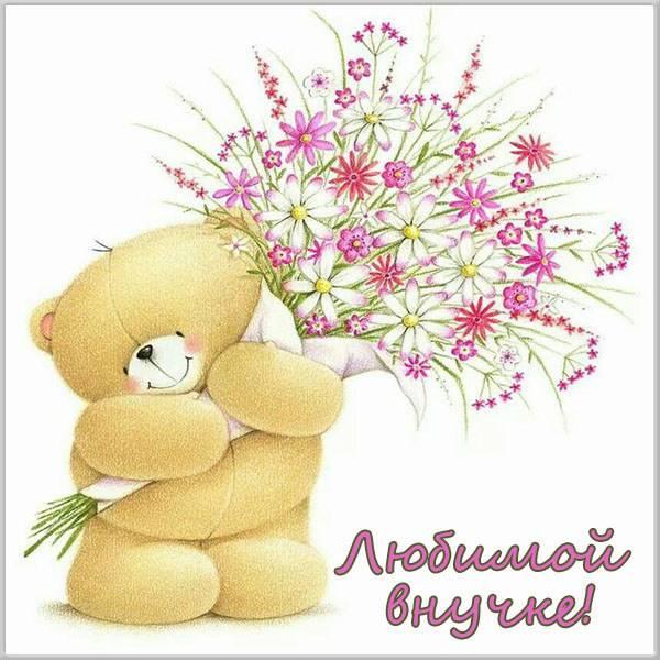 Прекрасная открытка любимой внучке от бабушки - скачать бесплатно на otkrytkivsem.ru