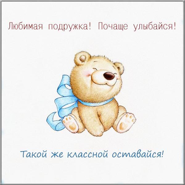 Прекрасная открытка подружке - скачать бесплатно на otkrytkivsem.ru