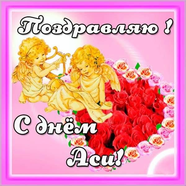 Прекрасная открытка с днем Аси - скачать бесплатно на otkrytkivsem.ru