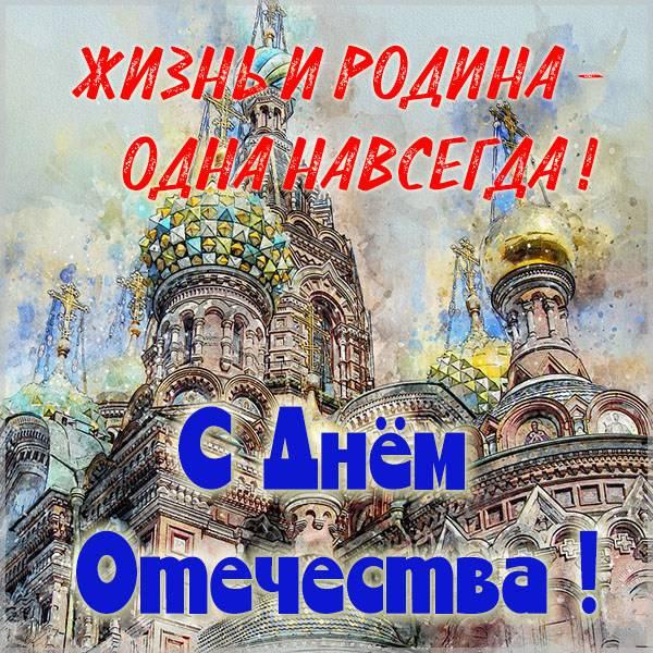 Прекрасная открытка с днем отечества - скачать бесплатно на otkrytkivsem.ru