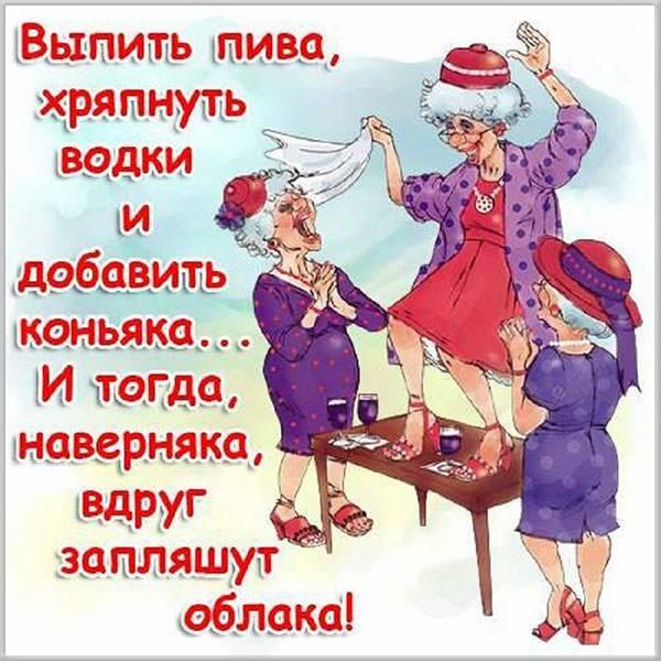 Прекрасная открытка с приколом для друзей - скачать бесплатно на otkrytkivsem.ru