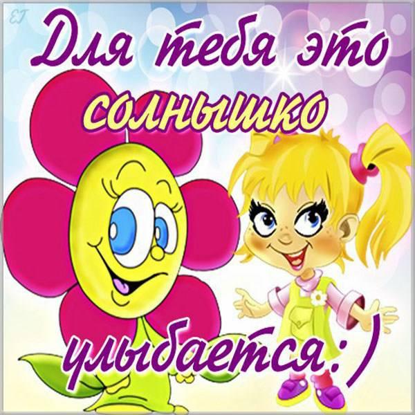 Прекрасная открытка внучке просто так - скачать бесплатно на otkrytkivsem.ru