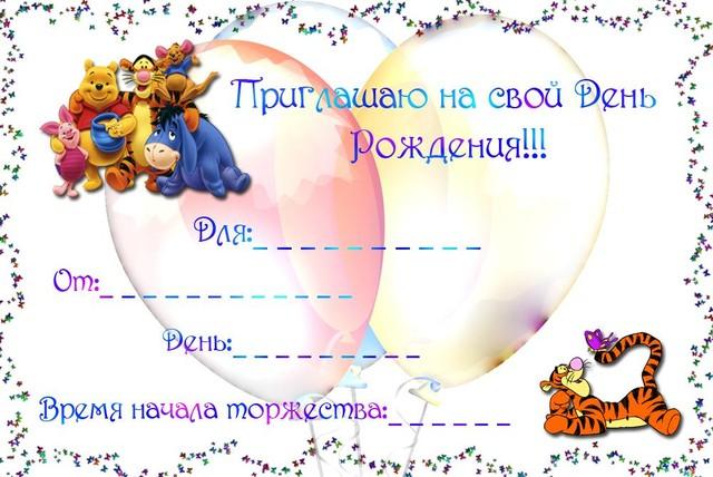 Приглашение на день Рождения картинка - скачать бесплатно на otkrytkivsem.ru