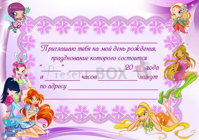 Приглашение на день Рождения распечатать - скачать бесплатно на otkrytkivsem.ru