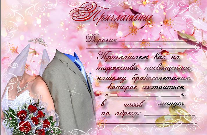 Приглашение на свадьбу фото - скачать бесплатно на otkrytkivsem.ru