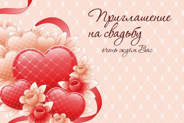 Приглашение на свадьбу картинки - скачать бесплатно на otkrytkivsem.ru