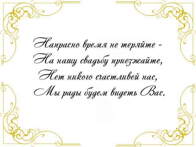 Приглашение на свадьбу текст - скачать бесплатно на otkrytkivsem.ru