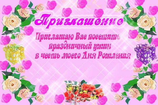Приглашения на День Рождения! - скачать бесплатно на otkrytkivsem.ru