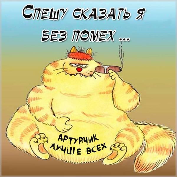 Прикол про Артура в картинке - скачать бесплатно на otkrytkivsem.ru