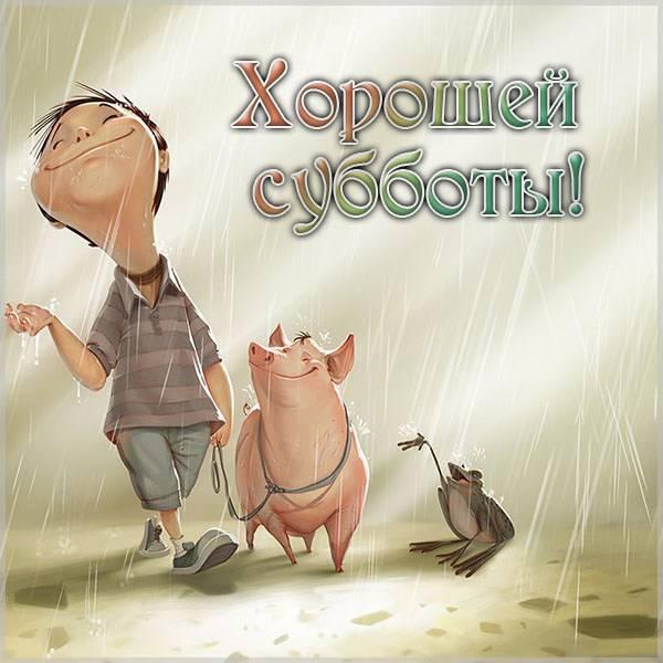 Прикольная бесплатная картинка хорошей субботы - скачать бесплатно на otkrytkivsem.ru