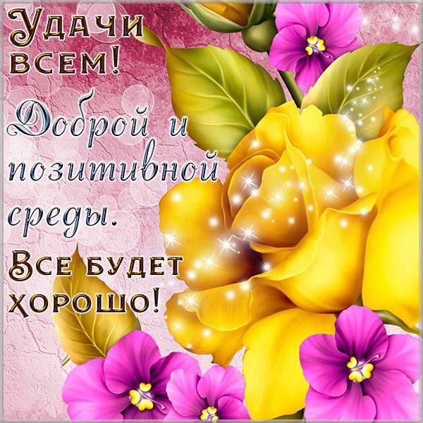 Прикольная электронная картинка доброй среды - скачать бесплатно на otkrytkivsem.ru