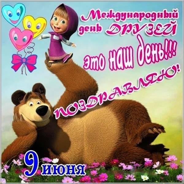 Прикольная электронная открытка с днем друзей бесплатно - скачать бесплатно на otkrytkivsem.ru