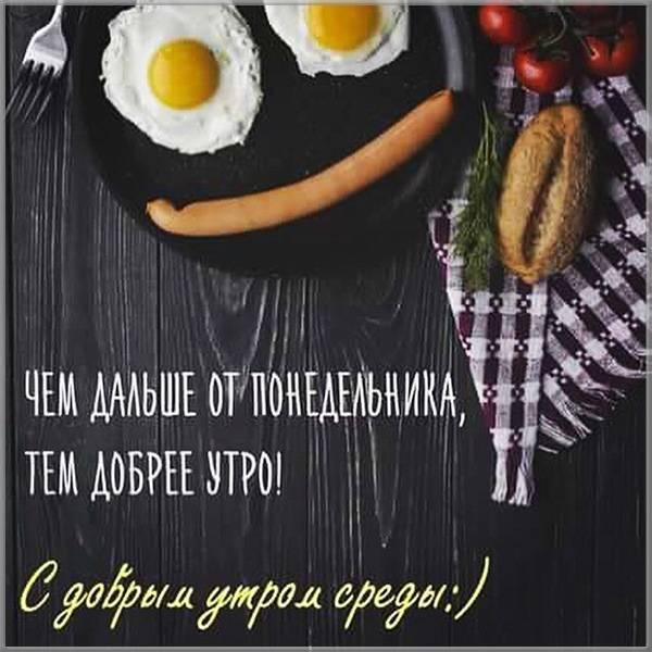 Прикольная фото картинка про утро среды - скачать бесплатно на otkrytkivsem.ru
