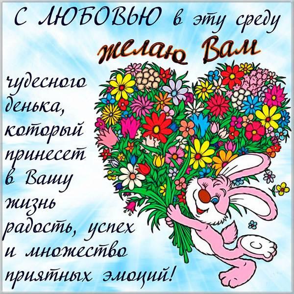 Прикольная и красивая картинка про среду - скачать бесплатно на otkrytkivsem.ru