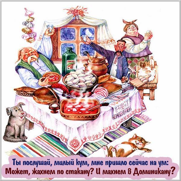 Прикольная и смешная картинка куму - скачать бесплатно на otkrytkivsem.ru