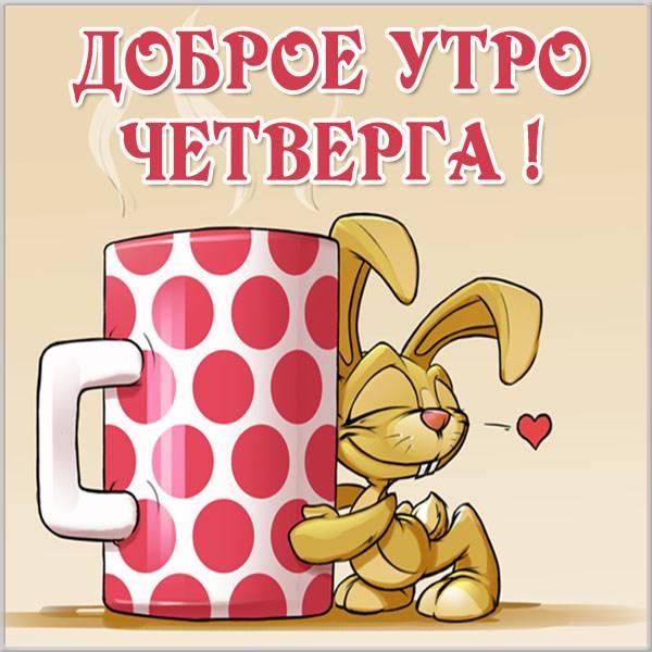 Прикольная интересная картинка доброе утро четверга - скачать бесплатно на otkrytkivsem.ru