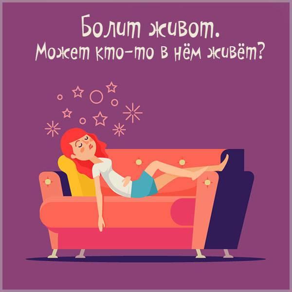 Прикольная картинка болит живот - скачать бесплатно на otkrytkivsem.ru