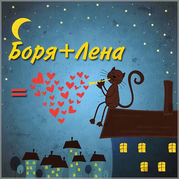 Прикольная картинка Боря и Лена - скачать бесплатно на otkrytkivsem.ru