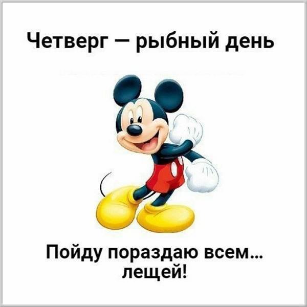 Прикольная картинка четверг рыбный день - скачать бесплатно на otkrytkivsem.ru