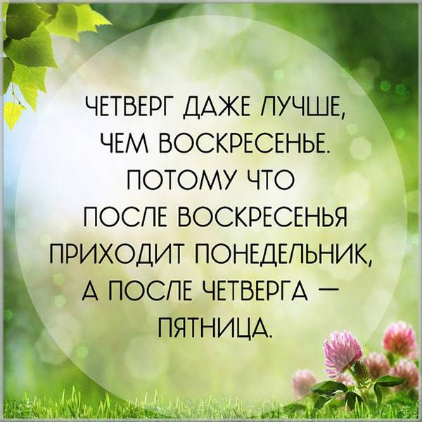 Прикольная картинка четверг скоро пятница - скачать бесплатно на otkrytkivsem.ru
