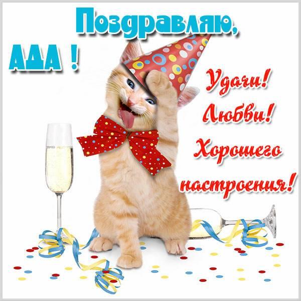 Прикольная картинка для Ады - скачать бесплатно на otkrytkivsem.ru