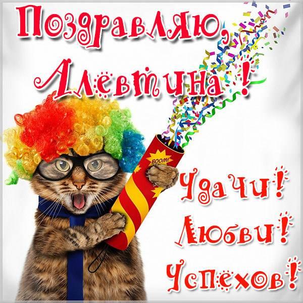 Прикольная картинка для Алевтины - скачать бесплатно на otkrytkivsem.ru