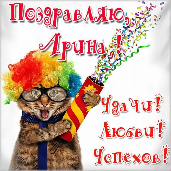 Прикольная картинка для Арины - скачать бесплатно на otkrytkivsem.ru